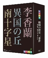 劇団四季 ミュージカル 昭和の歴史三部作 DVD-BOX/劇団四季【1000円以上送料無料】