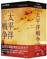 NHKスペシャル ドキュメント太平洋戦争 DVD-BOX【1000円以上送料無料】