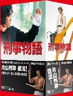 刑事物語 <詩シリーズBOX>/武田鉄矢【1000円以上送料無料】