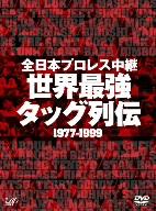 全日本プロレス中継 世界最強タッグ列伝/全日本プロレス【1000円以上送料無料】
