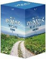 新シリーズ 街道をゆく DVD-BOXI【1000円以上送料無料】
