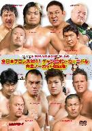 全日本プロレス 2011チャンピオンカーニバル 完全ノーカット収録版/全日本プロレス【1000円以上送料無料】