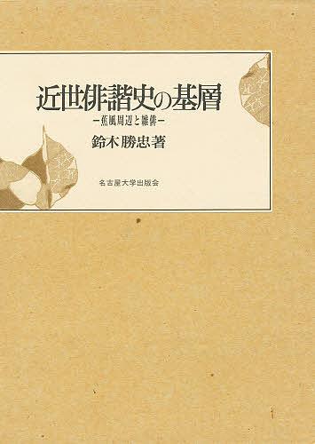 近世俳諧史の基層 蕉風周辺と雑俳/鈴木勝忠【1000円以上送料無料】