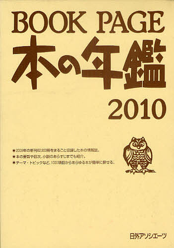 BOOK PAGE 本の年鑑 2010 2巻セット/日外アソシエーツ株式会社【1000円以上送料無料】