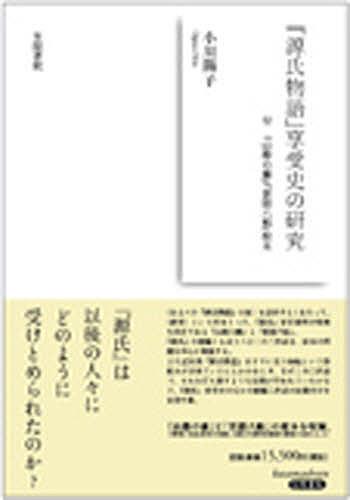 『源氏物語』享受史の研究/小川陽子【1000円以上送料無料】
