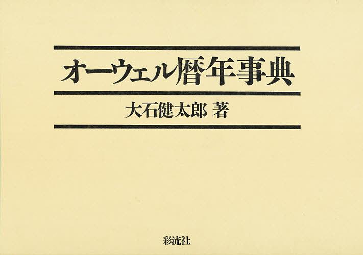 オーウェル暦年事典/大石健太郎【1000円以上送料無料】
