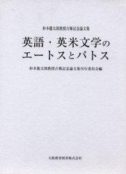 英語・英米文学のエートスとパトス【1000円以上送料無料】