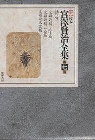 新校本宮澤賢治全集 7 詩 6【1000円以上送料無料】