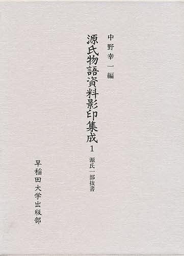 源氏物語資料影印集成 1/中野浩一【1000円以上送料無料】