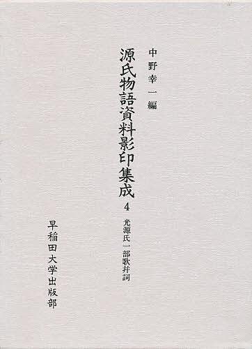 源氏物語資料影印集成 4/中野幸一【1000円以上送料無料】
