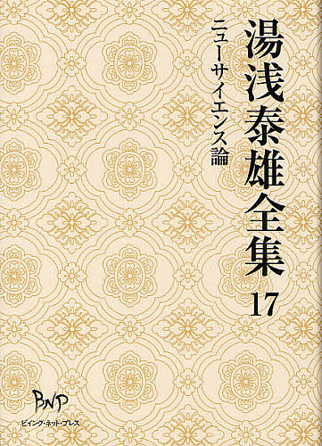 湯浅泰雄全集 第17巻/湯浅泰雄【1000円以上送料無料】