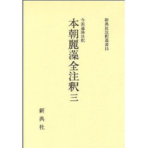 本朝麗藻全注釈 3/今浜通隆【1000円以上送料無料】