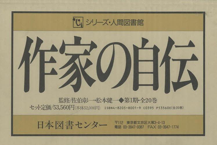 作家の自伝 全20巻【1000円以上送料無料】