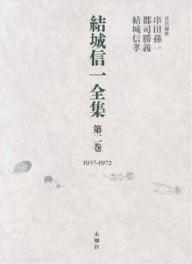 結城信一全集 第2巻/結城信一/串田孫一【1000円以上送料無料】