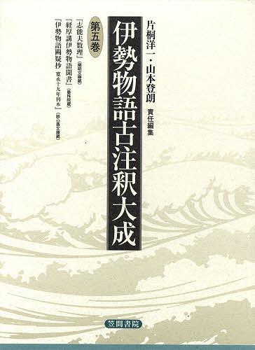 伊勢物語古注釈大成 第5巻/片桐洋一/山本登朗【1000円以上送料無料】