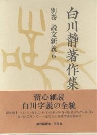 白川静著作集 別巻〔1-6〕/白川静【1000円以上送料無料】