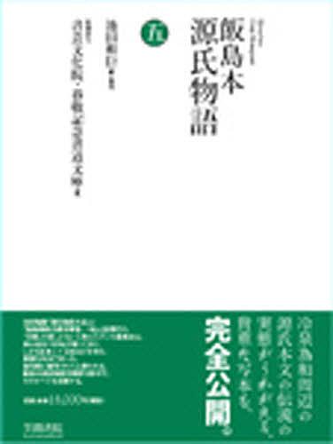 飯島本源氏物語 5 影印/池田和臣【1000円以上送料無料】