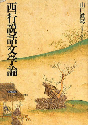 西行説話文学論/山口眞琴【1000円以上送料無料】