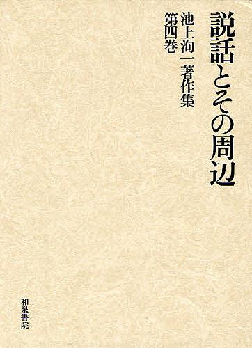 池上洵一著作集 第4巻/池上洵一【1000円以上送料無料】