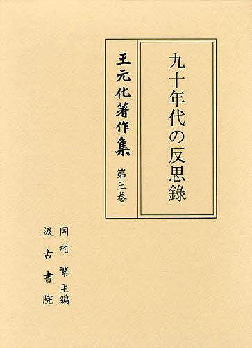 王元化著作集 第3巻/王元化/岡村繁【1000円以上送料無料】