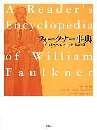フォークナー事典/日本ウィリアム・フォークナー協会【1000円以上送料無料】