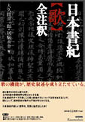 日本書紀〈歌〉全注釈/大久間喜一郎/居駒永幸【1000円以上送料無料】, Dream Can Co.:355a1f1f --- jphupkens.be