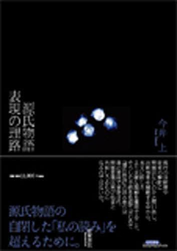 源氏物語表現の理路/今井上【1000円以上送料無料】