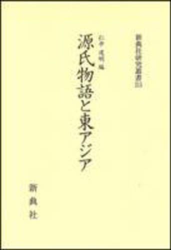 源氏物語と東アジア/仁平道明【1000円以上送料無料】