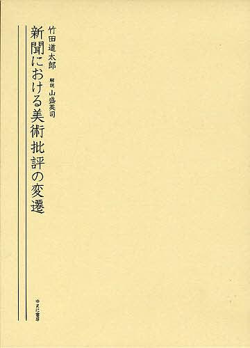 新聞における美術批評の変遷 復刻/竹田道太郎【1000円以上送料無料】