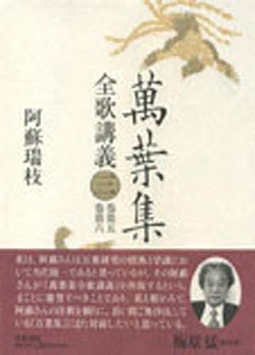 万葉集全歌講義 3/阿蘇瑞枝【1000円以上送料無料】