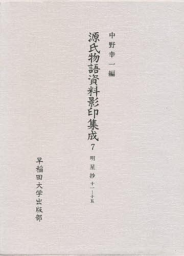 源氏物語資料影印集成 7/中野浩一/〔三条西実枝【1000円以上送料無料】