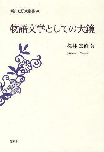 物語文学としての大鏡【1000円以上送料無料】, シープワン 0e84c9bc