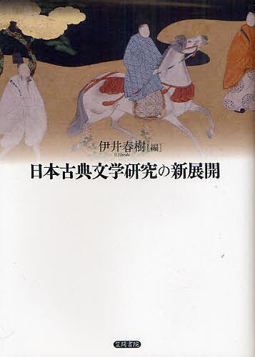 日本古典文学研究の新展開/伊井春樹【1000円以上送料無料】