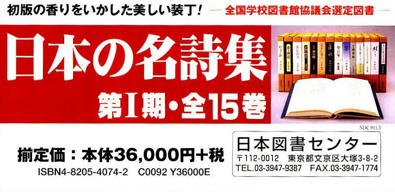 愛蔵版詩集シリーズ 第1期 全15巻【1000円以上送料無料】