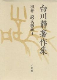白川静著作集 別巻〔1-4〕/白川静【1000円以上送料無料】