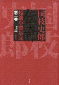 国枝史郎伝奇短篇小説集成 10%OFF 好評 第2巻 国枝史郎 1000円以上送料無料 末國善己
