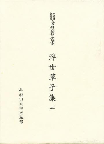浮世草子集 3/神保五弥【1000円以上送料無料】