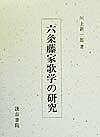 六条藤家歌学の研究【1000円以上送料無料】