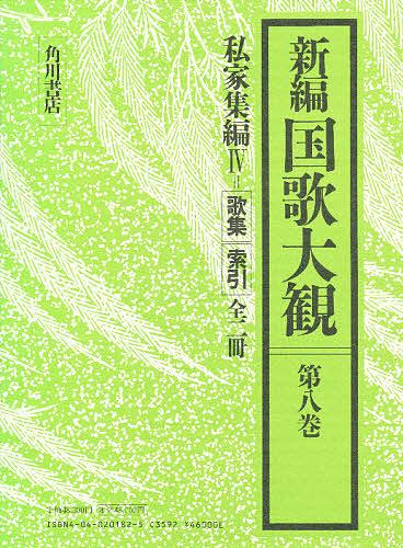 新編 国歌大観 第8巻【1000円以上送料無料】