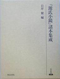 『源氏小鏡』諸本集成/岩坪健【1000円以上送料無料】