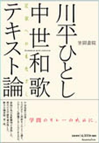 中世和歌テキスト論 定家へのまなざし KAWAHIRA Hitoshi Collection/川平ひとし【1000円以上送料無料】