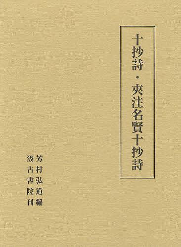 十抄詩・夾注名賢十抄詩 影印/芳村弘道【1000円以上送料無料】