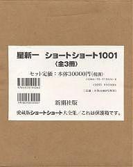 星新一ショートショート1001全3冊セッ【1000円以上送料無料】