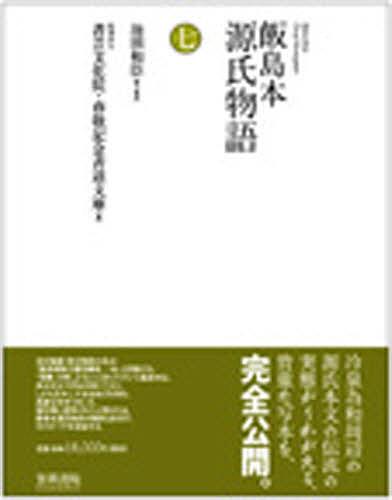 飯島本源氏物語 7 影印/池田和臣【1000円以上送料無料】