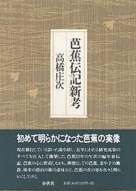 芭蕉伝記新考 世界の人気ブランド 高橋庄次 1000円以上送料無料 大好評です