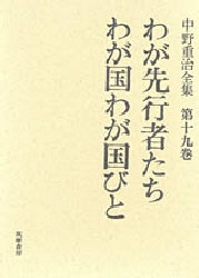 中野重治全集 第19巻/中野重治/松下裕【1000円以上送料無料】