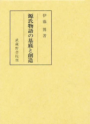 源氏物語の基底と創造/伊藤博【1000円以上送料無料】