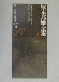 塚本邦雄全集 第13巻/塚本邦雄/北嶋廣敏【1000円以上送料無料】
