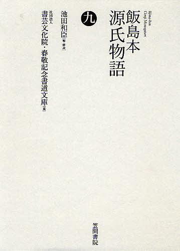 飯島本源氏物語 9 影印/池田和臣【1000円以上送料無料】