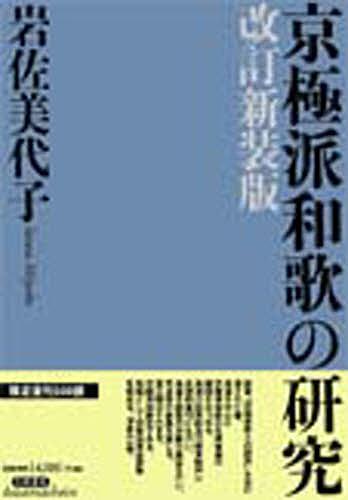 京極派和歌の研究/岩佐美代子【1000円以上送料無料】